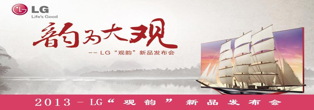 LG新品-观韵发布会