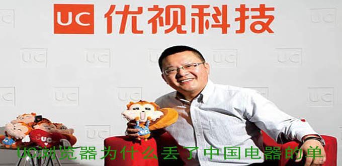 UC浏览器为什么丢了中国移动的单