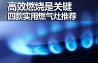 【推荐】高效燃烧是关键 四款实用燃气灶推荐