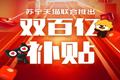 """苏宁天猫联合推出""""双百亿补贴"""""""